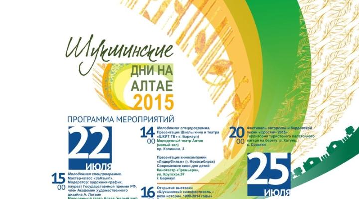 Анатолий Ковтун представил выставку фотографии в честь Василия Шукшина.