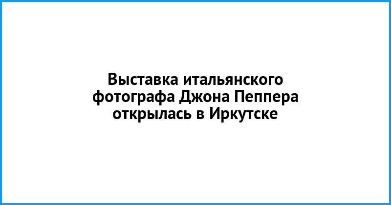 Иркутская выставка «Испарение» – черное в белом.