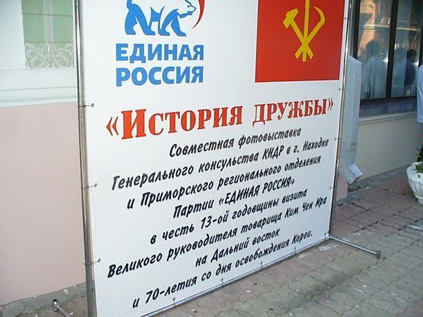 Россия и КНДР – хорошие друзья. Культурное мероприятия во Владивостоке.