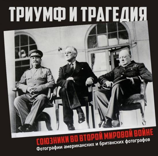 В Челябинске открылась выставка «Триумф и трагедия»