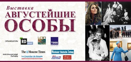 «Романов двор» представляет фотовыставку «Августейшие особы».