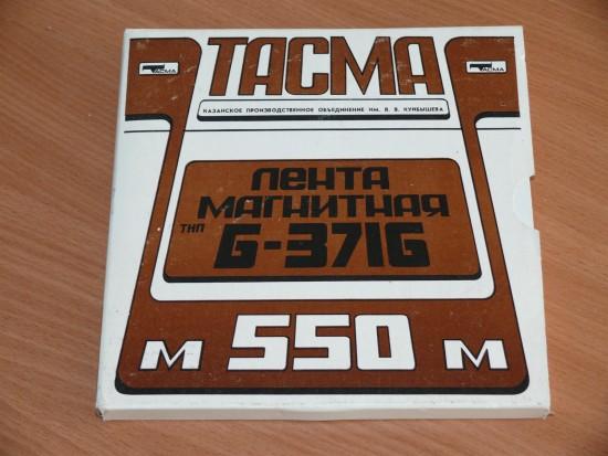 В Москве представят фотовыставку группы «Тасма».