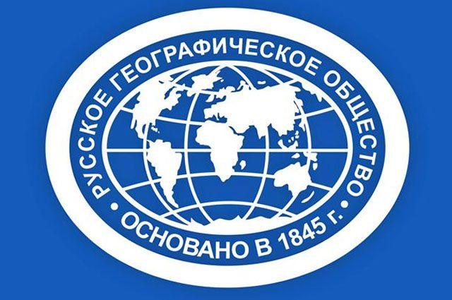 Всероссийский фотоконкурс в 2015 от РГО