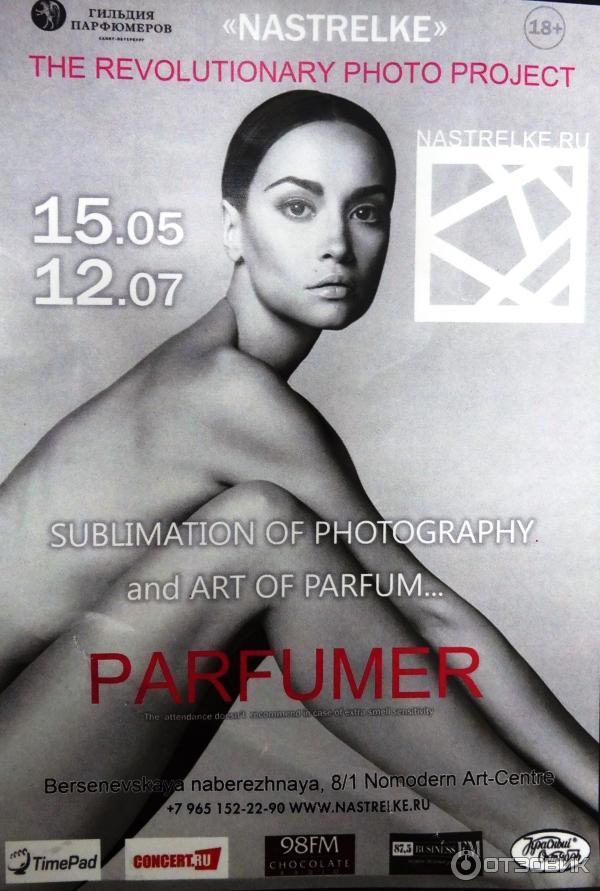 Выставка «Парфюмер» поразила откровенностью жителей Петербурга.