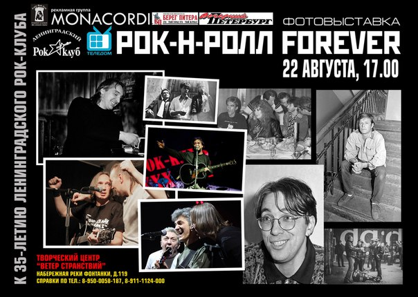Выставка РОК-овых фото в Петербурге