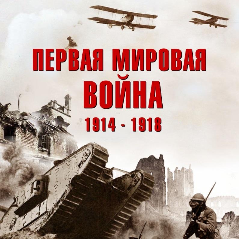 Эксклюзивные фотоснимки времен Первой Мировой будут переданы в дар жителям Костромы.