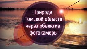 Уникальная фотовыставка ко Дню города Томск.