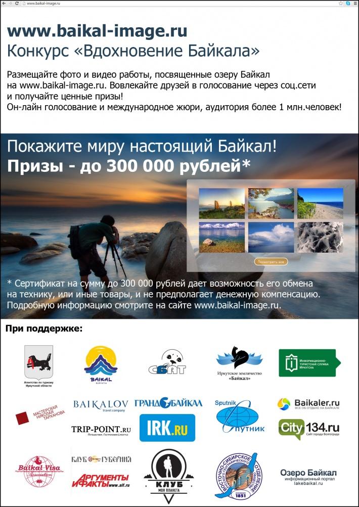Байкал вдохновляет – международный конкурс.