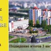 Выставка по результатам конкурса фотографии «Белгород в объективе – 2015»